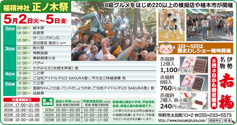 「稲積神社例大祭 正ノ木まつり」平成29年度情報