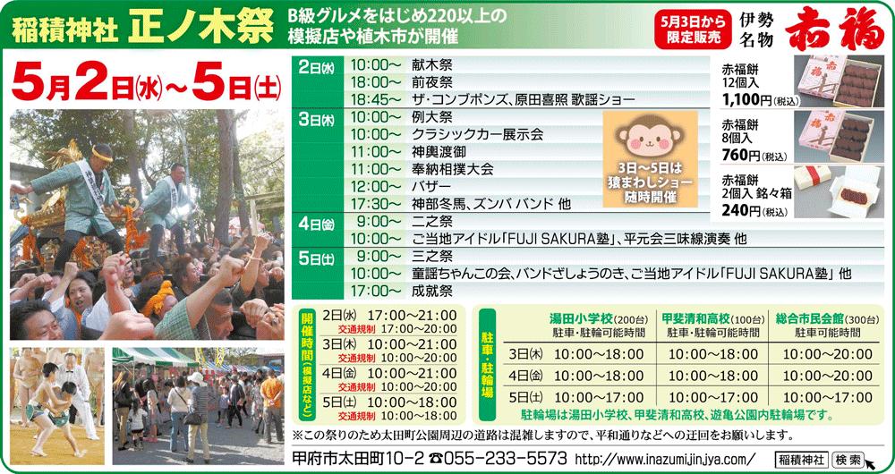 「稲積神社例大祭 正ノ木まつり」平成30年度情報