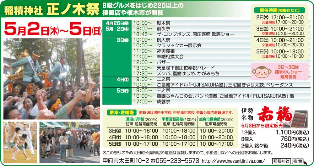 「稲積神社例大祭 正ノ木まつり」平成31年度情報